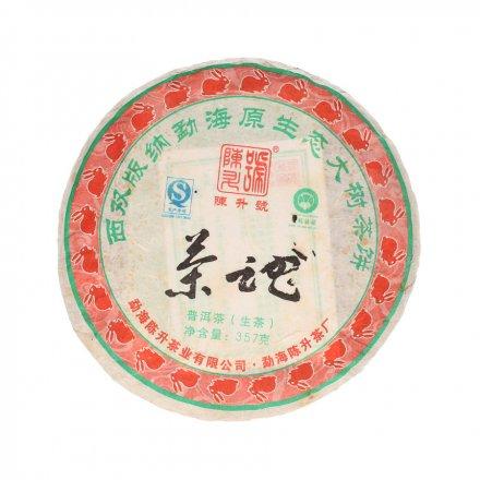 Pu Erh Tee - Sheng Bu Lang 2011