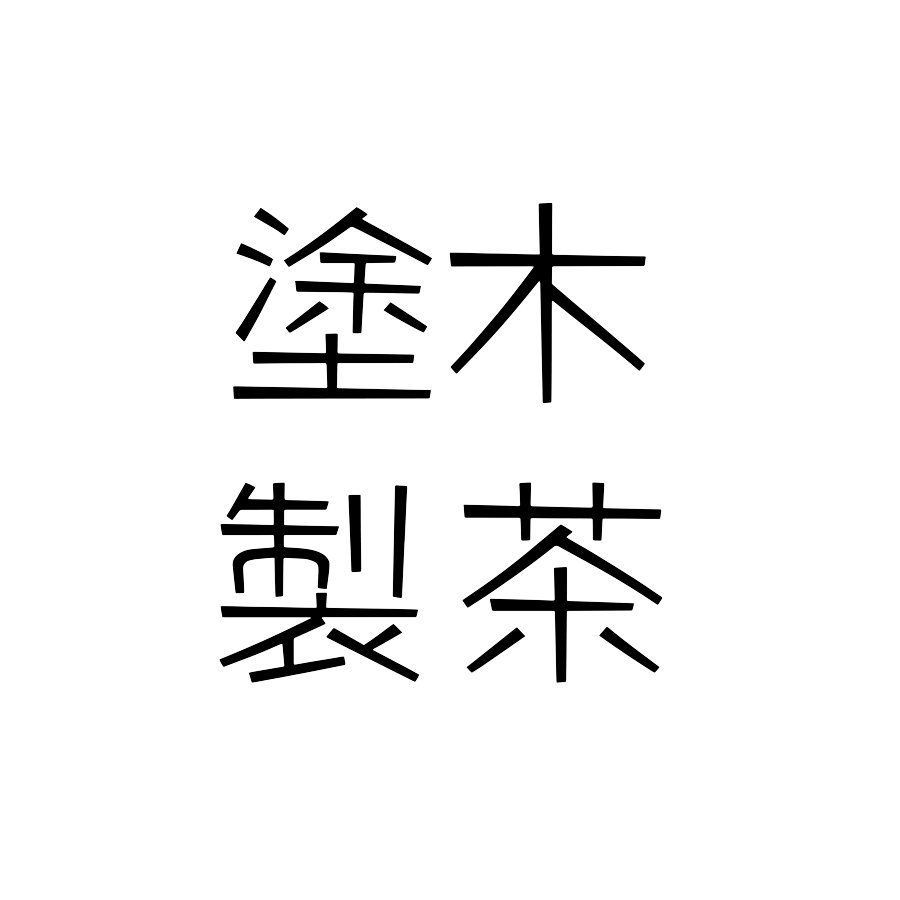NURUKI SEICHA BIO TEEGARTEN